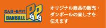 だんぼーるパパ(オリジナル商品の販売・ダンボールの楽しさを伝えます)