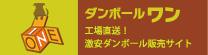 ダンボールワン(工場直送!激安ダンボール販売サイト)