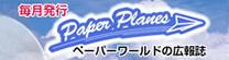 毎月発行paperplanes(ペーパーワールドの広報誌)