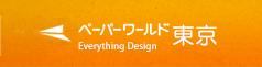 株式会社ペーパーワールド東京サイトTOPページヘ