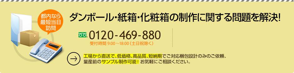 ダンボーール・紙箱・化粧箱の制作に関する問題を解決!フリーダイアル:0120-469-880(受付時間9:00~18:00(土日祝日除く))