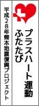 平成28年熊本地震復興支援プロジェクト プラスハート活動
