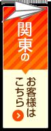 関東のお客様はこちら