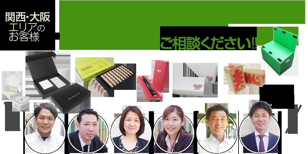 関西・大阪エリアのお客様、ダンボール・パッケージ・梱包設計の事なら何でもご相談ください!!