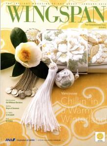 WINGSPAN1月号表紙
