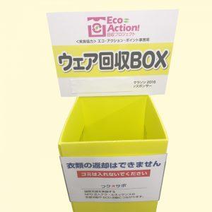スポーツウェアー回収プラダンBOX